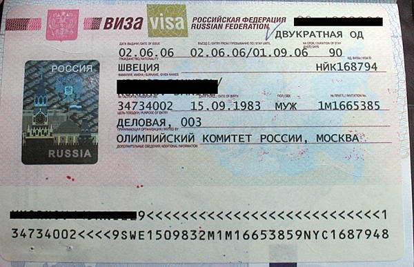 Деловая виза