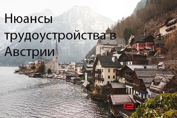 rabota_v_avstrii_1