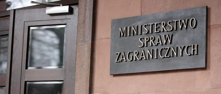 Министерство внутренних дел Польши фото